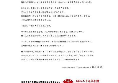 「日本の正月を変える事件になってほしい」 幸楽苑、初の年末年始休業に寄せた社長からのメッセージ広告を掲載 - ねとらぼ