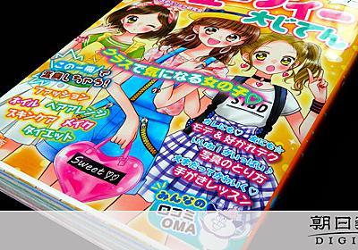 小学女子へのモテテク指南本 ぬぐえぬ意識構造が根底に:朝日新聞デジタル