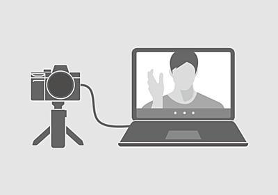 やったぜ! ソニーのデジカメ、MacでもWebカメラになる | ギズモード・ジャパン