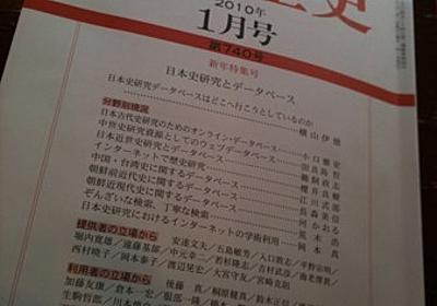 2009-12-21(Mon): 『日本歴史』740に「日本史研究におけるインターネットの学術利用」を寄稿 - ACADEMIC RESOURCE GUIDE (ARG) - ブログ版
