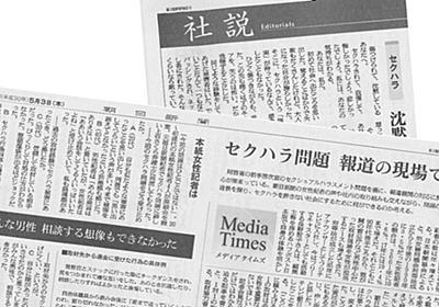 朝日新聞で上司が女性記者にセクハラの疑い | 文春オンライン