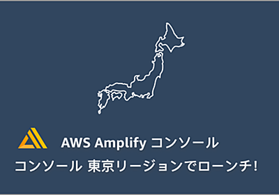 "AWS Amplify on Twitter: ""The #AWSAmplify Console is now available in our Asia Pacific (Tokyo) 🇯🇵region! https://t.co/RrpKhlHDDi https://t.co/N2QUlNfsiM"""