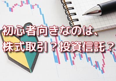 株式投資と投資信託の違いとは?どちらが初心者向き? - 現役投資家FPが語る