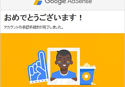 Google AdSenseの審査を通過!7回落ちて対策した内容全てとその喜びについて - 夜中に前へ