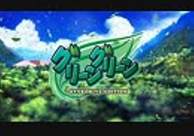 PCゲーム『グリーングリーン OVERDRIVE EDITION』オープニングムービー