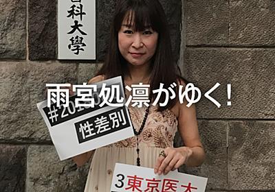 第455回:「産むな」ってこと? 「産め」ってこと? 東京医大問題と「生産性がない」問題。ふたつの抗議の現場から。の巻(雨宮処凛) | マガジン9