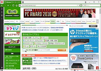 """旧Operaの血を引く新Webブラウザー「Vivaldi」が正式版に、""""ユーザー第一""""が目標 - 窓の杜"""