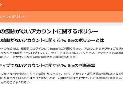Twitter、休眠アカウント削除へ 対象アカウントに12月11日までにログインするよう警告 - ITmedia NEWS