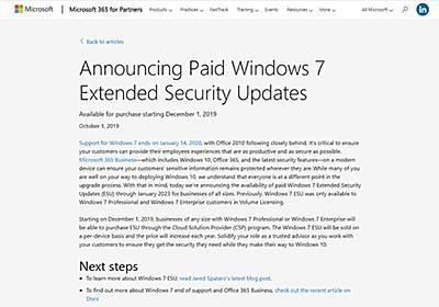 Windows 7の2023年までの延長サポート、あらゆる企業が購入可能に Microsoftが方針転換 - ITmedia NEWS