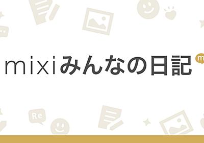 こいつら(笑 | mixiユーザー(id:6088526)の日記