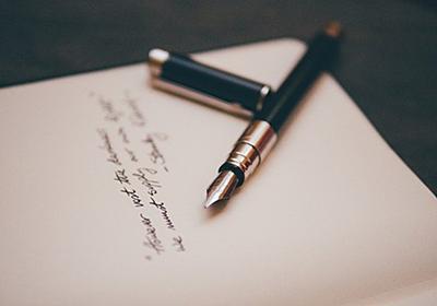 簡潔で分かりやすい英文を書くためのコツを整理した - Unboundedly