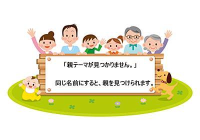 賢威子テーマで、「親テーマが見つかりません」になるときの対処法 | 年中行事と生活の喜び