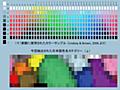 最近30年における日本語の色名語の進化を導出〜『青... | プレスリリース | 東北大学 -TOHOKU UNIVERSITY-