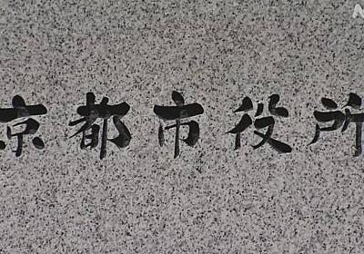 新型コロナ 自宅療養中の20代男性死亡 基礎疾患なし 京都 | 新型コロナウイルス | NHKニュース