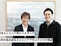 「リーダー不在のエンジニアチームは守りに入る」ーー及川卓也氏が語るエンジニアマネジメントの要諦 | COMPASS