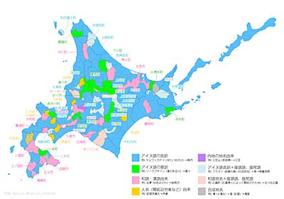 音訳以外に起源をもつ北海道の市町村名 - なまずのねどこ