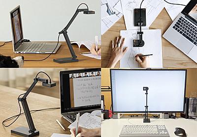書画カメラで書類スキャン・Web会議・音声入力を全部やるゼ!!! - ケータイ Watch