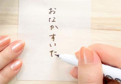 「会議でおなかが鳴るのを防ぎたい」 食べられるメモ帳を開発|文化・ライフ|地域のニュース|京都新聞
