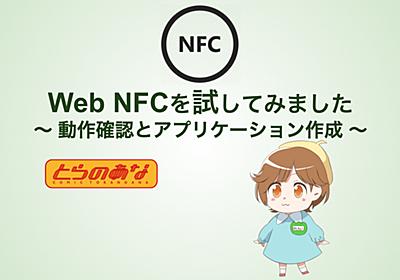 Web NFCを試してみました 〜 動作確認とアプリケーション作成 〜 - 虎の穴開発室ブログ