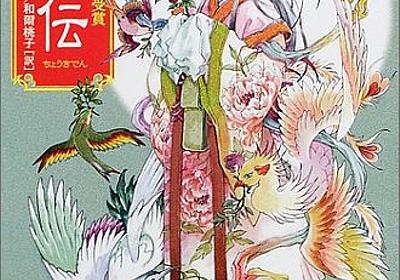 Amazon.co.jp: 鳥姫伝 (ハヤカワ文庫FT): バリーヒューガート (著), 桃子,和爾 (翻訳), Hughart,Barry (原著): 本
