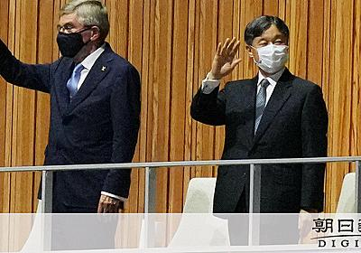 陛下の開会宣言、表現を変更 「祝い」→「記念する」 - 東京オリンピック:朝日新聞デジタル