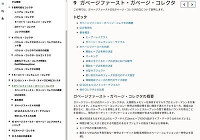 Java 11のガベージ・コレクション・チューニングガイドを読む - CLOVER🍀