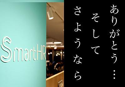 株式会社SmartHR を退職します - purintaiの日記
