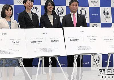 五輪ボランティア、ディズニーと一緒 愛称「キャスト」:朝日新聞デジタル