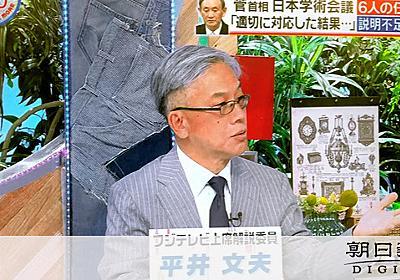 増幅する「学者への反発」 フジ解説委員や議員ら誤情報 [日本学術会議]:朝日新聞デジタル