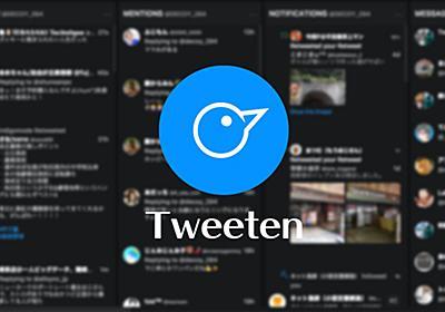 Windows、Mac対応のTweetdeckのラッパーアプリ「Tweeten」   でこにく