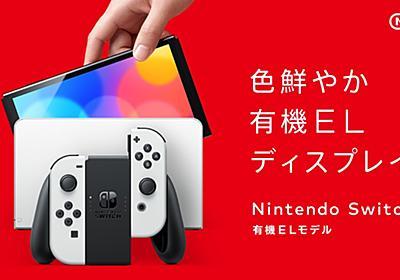 Nintendo Switch(有機ELモデル)|任天堂