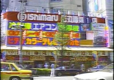 昭和61年の秋葉原(高画質版) Akihabara 1986 (480p version)