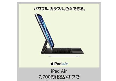 ノジマオンラインでもiPad Air第4世代の割引セールを予告 7月22日から7,700円OFFに - こぼねみ