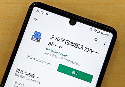 慣れると元に戻れなくなるかも、Androidアプリ「アルテ日本語入力キーボード」 - ケータイ Watch