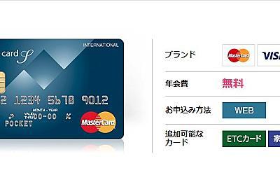 【お金管理】クレカ・PONEカードはポイント管理が面倒くさい人にオススメ|株JIN.com