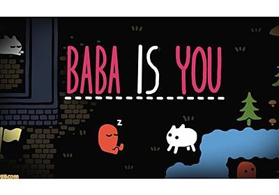 日本ゲーム大賞2020 ゲームデザイナーズ大賞は『Baba Is You』、特別賞に『ドラゴンクエストウォーク』【TGS2020】 - ファミ通.com