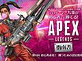 【第6回】元プロゲーマー九条の初心者でも勝てる!『Apex Legends』指南書【初心者必見! 勝つための設定指南!】 | eSports World(eスポーツワールド)