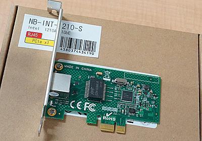Intelチップ搭載の1GbE LANカードが税込1,980円、ノーブランド品 - AKIBA PC Hotline!