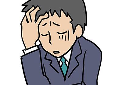 職場の上司や同僚からのパーソナルハラスメント(パーハラ)に対処する  |  生きづらさからの脱出