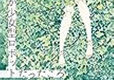 『わたしが少女型ロボットだったころ』(石川宏千花) - 児童書読書日記(仮)