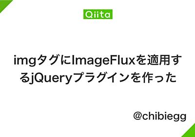 imgタグにImageFluxを適用するjQueryプラグインを作った - Qiita