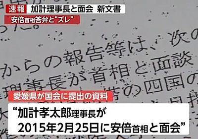 愛媛県新文書を「捏造」「朝日終了」と騒ぐ情けない、学習能力なきネトウヨたち : 脱「愛国カルト」のススメ