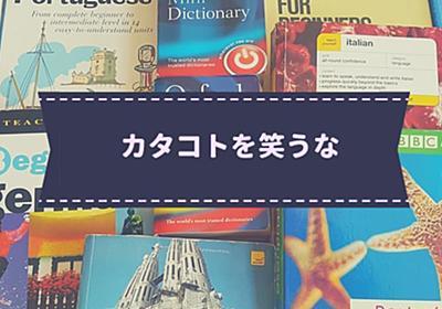 外国人の片言日本語を「おもしろい」と笑うべきではない | ハフポスト