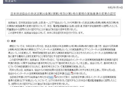"""NHKのネット同時配信、総務省が認可 受信料なしの視聴には""""メッセージ""""を表示 - ITmedia NEWS"""