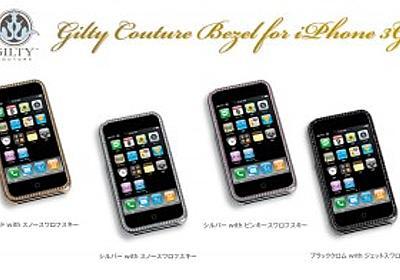 iPhoneをゴージャスに演出 GILTY COUTUREシリーズ - デザインってオモシロイ -MdN Design Interactive-