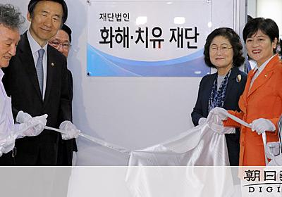 日韓慰安婦財団が正式解散 韓国、日本の同意なく手続き:朝日新聞デジタル
