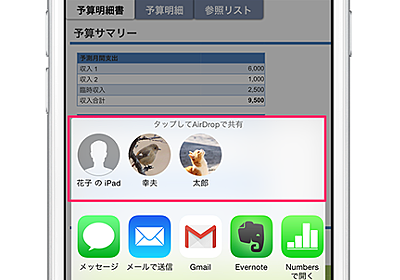 iOS「AirDrop」の設定と基本的な使い方 : Simple Guide to iPhone | シンプルガイド