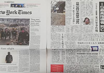なぜ日本の新聞写真は心に響かないのか|福留 庸友|note