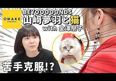 BEYOOOOONDS山﨑夢羽《苦手克服企画》猫 with 金澤朋子