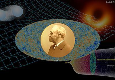 ノーベル物理学賞と天文学の120年 国立天文台(NAOJ)